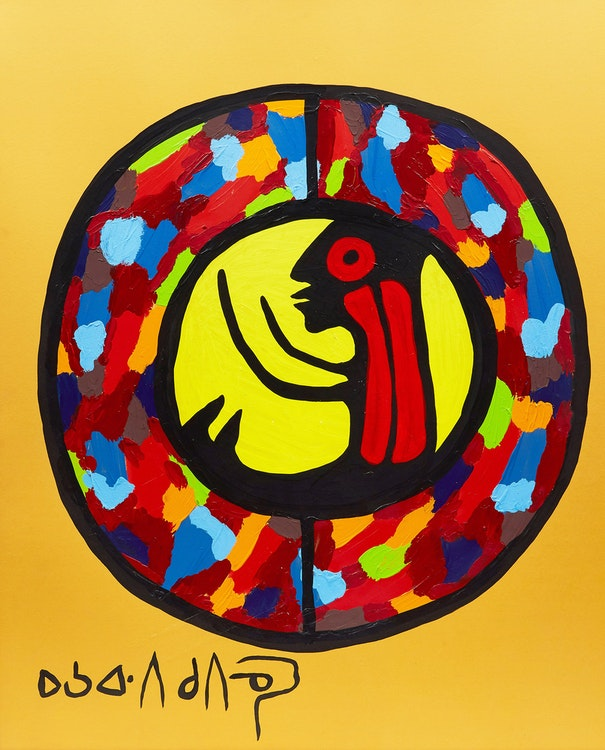 Artwork by Norval Morrisseau,  The Wheel of Life